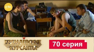 Кремлевские Курсанты 70