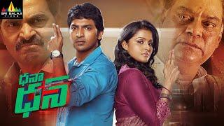 Dhana Dhan Full Movie | Telugu Latest Full Movies | Vaibhav, Remya | Sri Balaji Video