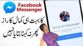 Top 3 Secret Of Facebook Messenger||Facebook Messenger July 2018 Update||Urdu/Hindi