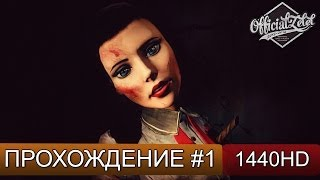 Bioshock Infinite Burial At Sea Episode 2 прохождение на русском - Часть 1
