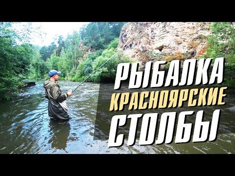 Рыбалка на Хариуса: Красноярские Столбы, река Базаиха