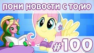 ПОНИ НОВОСТИ с Томо - выпуск 100