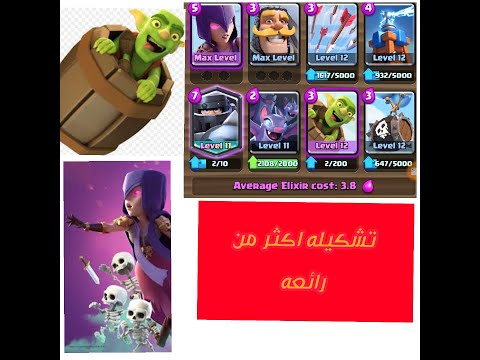 the deck clash royale it is very good and battle it is hard #1