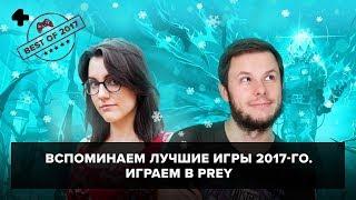 Лучшие игры 2017-го (20.12.17). Амико и Антон Белый играют в Prey