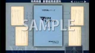 2006年発売の戦えMJのDVDの紹介の動画.
