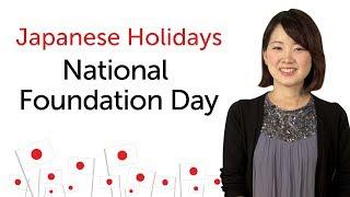 Japanese Holidays - National Foundation Day - 日本の祝日を学ぼう - 建国記念の日