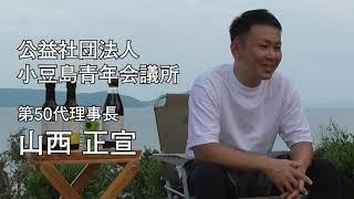 【ソロキャンプ】JC理事長がソロキャンプしながら〇〇を語ってみた#3JCI小豆島