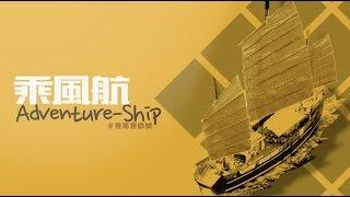 Publication Date: 2018-05-23 | Video Title: 乘風航 Adventure-Ship 宣傳片 (MAY 20