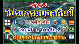 โปรแกรมบอลคืนนี้/ฟุตบอลโลกรอบคัดเลือกโซนยุโรป-อเมริกาใต้/ไฮลักซ์รีโว่ไทยลีกT1-T2/เจลีกคัพ/5/9/21