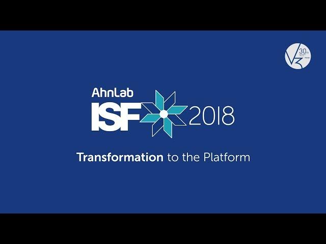 AhnLab ISF 2018 스케치 영상(안랩)