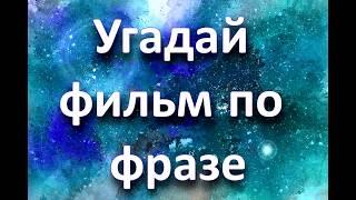 Угадай советский фильм по фразе за 10 секунд. Часть 1