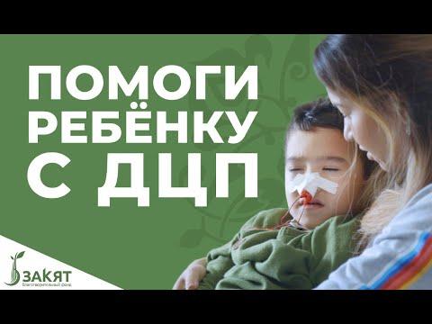 Помоги ребенку с ДЦП