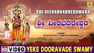 Yeke Dooravade Swamy  Sri Veerabhadreshwara  Kannada Devotional Song
