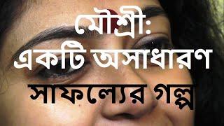 মৌশ্রী -একটি অসাধারণ সাফল্যের গল্প  Mousree – An outstanding success story