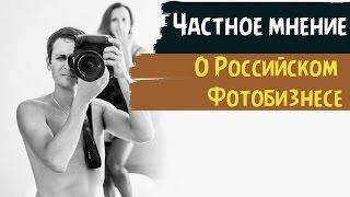 Про российский фотобизнес
