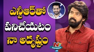 Naveen Chandra Great Words About Jr NTR | Aravinda Sametha Movie | NTV Entertainment