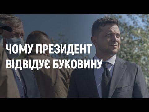 Суспільне Буковина: ТЕМА ДНЯ. БУКОВИНА. Чому Президент відвідує Чернівецьку область