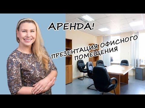 Аренда помещения в Севастополе: обзор офисного помещения под аренду