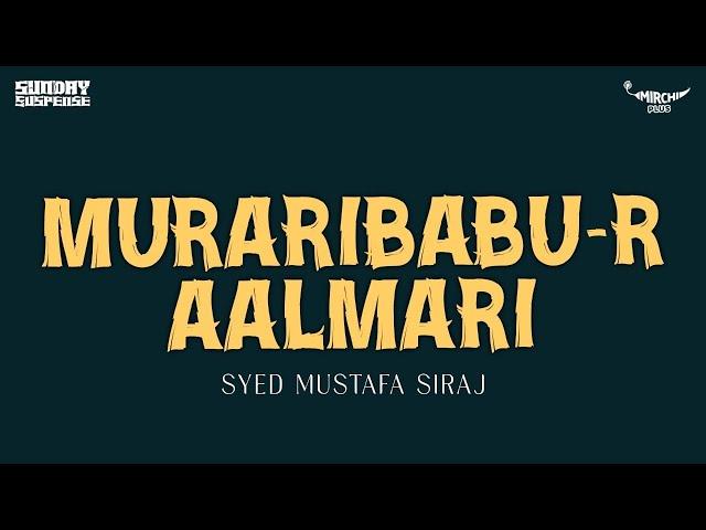 Sunday Suspense | Muraribabu-r Aalmari | Syed Mustafa Siraj | Mirchi Bangla
