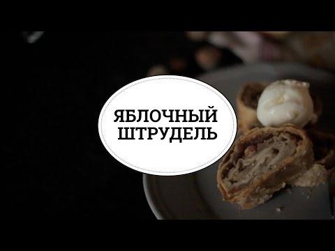 фото штрудель яблочный с с мороженым