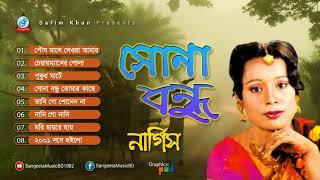 Nargis - Sona Bondhu | সোনা বন্ধু | Full Audio Album | Sangeeta
