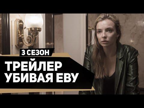 Убивая Еву 3 сезон | Killing Eve Season 3 (2020) | Русский трейлер | KerobTV