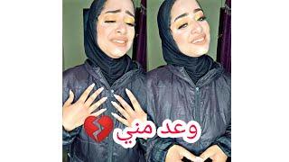 وعد مني مش هفكر نفسي بيك ♥️بصوت نورا نصر لمحبي رامي صبري