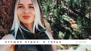 Отдых в горах Калифорнии | ПРИРОДА - это наше ВСЁ!