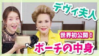 【初公開‼︎】デヴィ夫人のコスメポーチの中身紹介編!!【超必見】