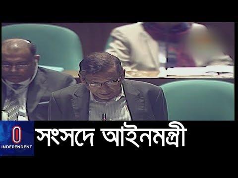 জামায়াত নিষিদ্ধকরণ কতদূর- জানালেন আইনমন্ত্রী || Ban on Jaamat E Islam
