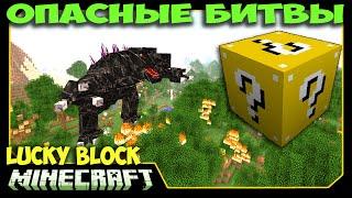 ч.20 Опасные битвы в Minecraft - Мобзилла