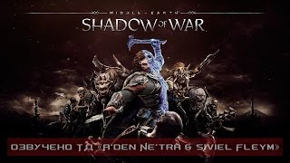 Middle-earth: Shadow of War - Official Announcement Trailer (RUS)