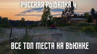 Русская рыбалка 4 - Все топ места на реке Вьюнок
