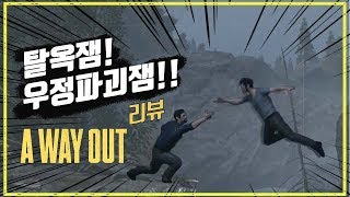PS4 A WAY OUT! 2인용 꿀잼 탈옥게임 우정파…