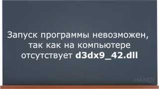 Как исправить ошибку d3dx9_42.dll (d3dx9_43.dll)(Запуск программы невозможен, так как на компьютере отсутствует d3dx9_42.dll. Попробуйте переустановить программ..., 2014-01-02T13:09:49.000Z)