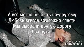 Макс Барских - Берега (Текст песни, слова песни, караоке)