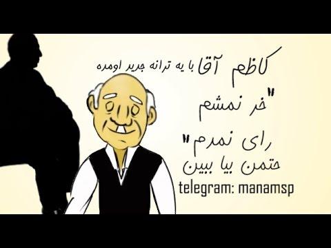 ترانه طنز کاظم آقا  انتخابات 96  رای نمدم خر نمشم thumbnail