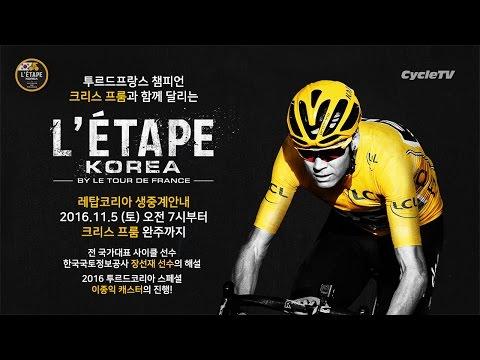 [생중계] 투르드프랑스 챔피언 크리스 프룸과 함께 달리는 레탑코리아 실황중계 / L'ETAPE KOREA WITH CHRIS FROOME