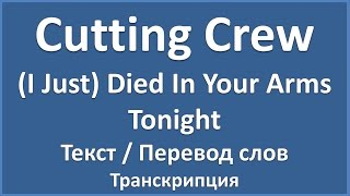 Cutting Crew - I Just Died In Your Arms Tonight (текст, перевод и транскрипция слов)