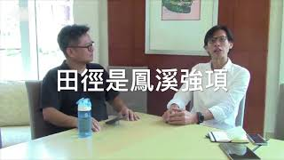 Publication Date: 2018-07-11 | Video Title: 名校過來人#2 鳳溪第一小學 德望學校