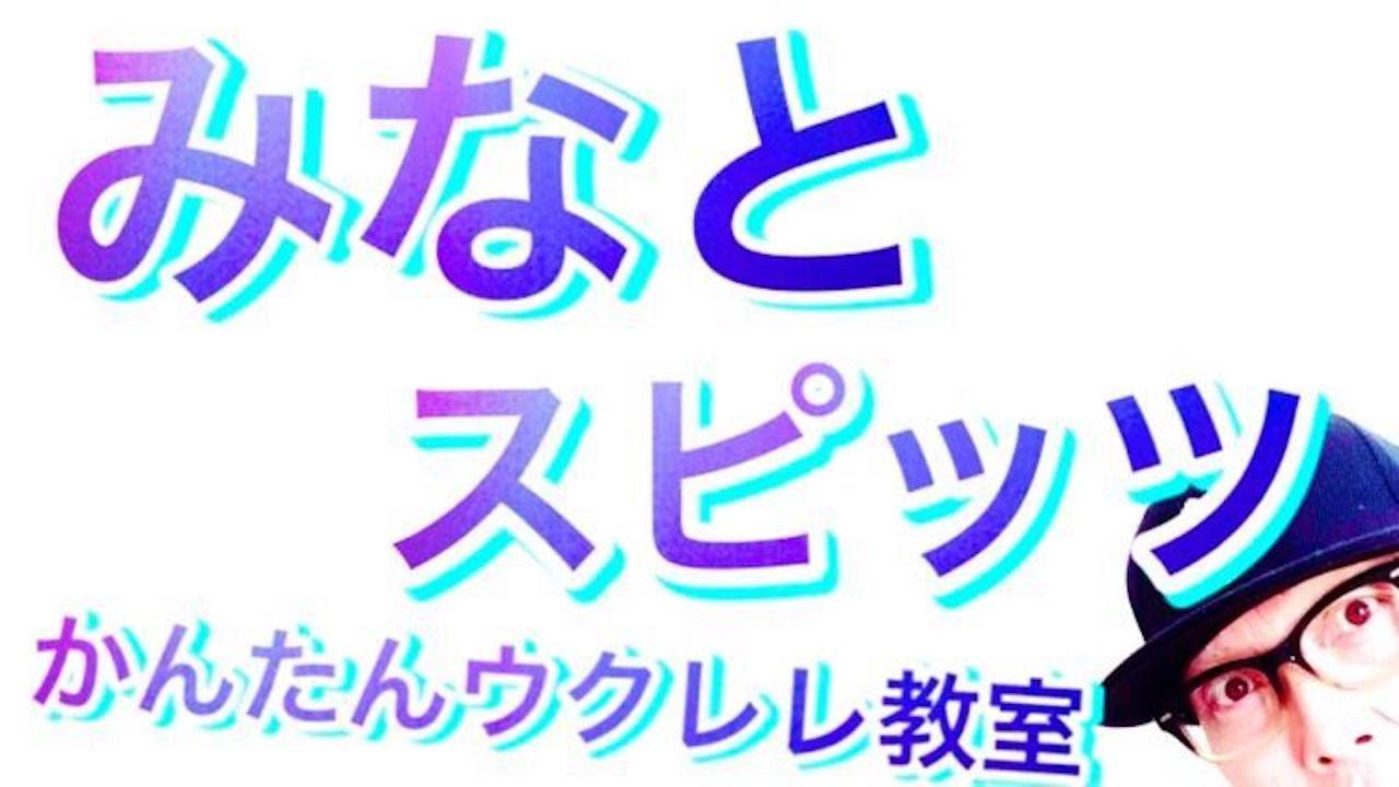 みなと / スピッツ【ウクレレ 超かんたん版 コード&レッスン付】 #GAZZLELE