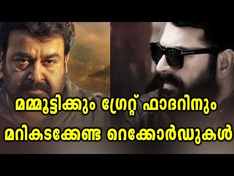 Mammootty's The Great Father Boxoffice Records   Filmibeat Malayalam