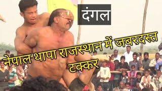 Dangal 2018 NEPAL नेपाल थापा राजस्थान में जबरदस्त मुकाबला part 1