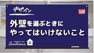 【デザイン】外壁を選ぶときの注意点は? thumbnail