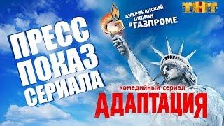 """Пресс-показ сериала """"Адаптация"""""""