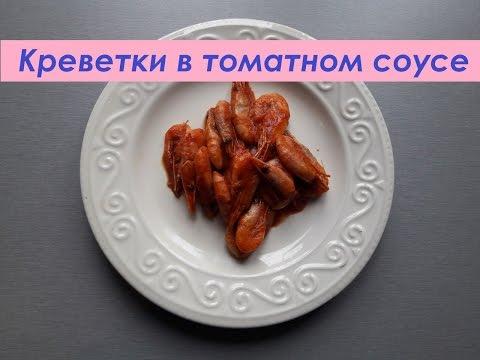 КРЕВЕТКИ в томатном соусе / Prawns in tomato sauce