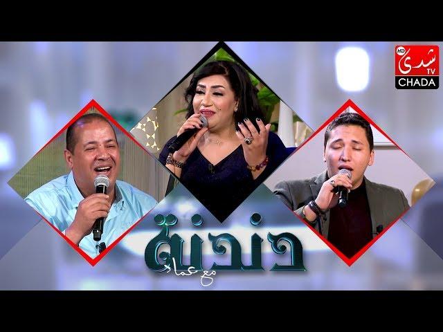 دندنة مع عماد - الفنانة زينب ياسر و الفنان عبد الحق بن عشير و الفنان مهدي غلام - الحلقة الكاملة