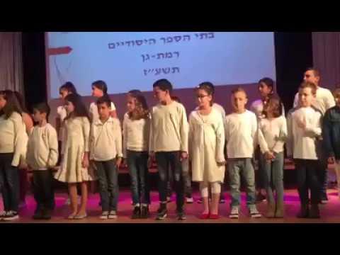 Israel Ramat Gan : Вместе весело шагать по просторам на русском