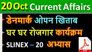 20 October 2020 Current affairs for RRB NTPC ,Current Affairs for Group D , Rajasthan , Delhi police