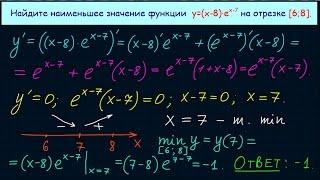 Задание №12 ЕГЭ по математике #1